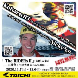 「The RIDERs Ⅱ」大阪、大東市 ー田邊豊と中尾省吾の二人写真展ー