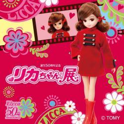 テレビ西日本開局60周年記念 誕生50周年記念 リカちゃん展 © TOMY