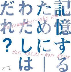 東日本大震災復興支援企画展 第一弾 堀浩哉+堀えりぜ「記憶するために - わたしはだれ?」