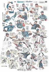 ながさわたかひろ「プロ野球ぬりえNo.32」2012年
