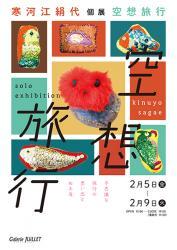 寒河江絹代個展「空想旅行」