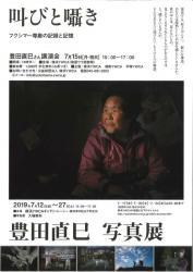 豊田直巳写真展  『叫びと囁き フクシマ・避難民の8年間の記録と記憶』