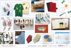 作家Zakka百貨展 vol.7 - ヒラヒラ~風と手ぬぐい -