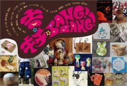 作家Zakka百貨展vol.5 「吉・キチ・BANG!BANG!」