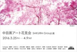 中目黒アート花見会「SAKURA Group」展