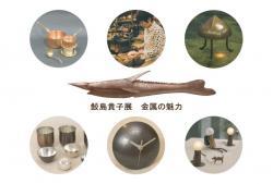 鮫島貴子展 金属の魅力~生活の中の銅・真鍮・銀 etc~