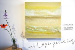 大西佐奈 個展 and Layer painting