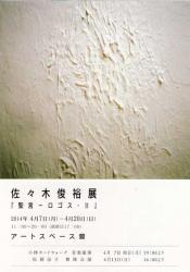 佐々木俊裕展 「聖言ーロゴス・Ⅱ」 (アートスペース獏)