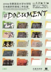 2019 年 多摩美術大学大学院 日本画研究領域二年生展「#DOCUMENT」