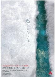 迷うくじら 名古屋芸術大学日本画コース選抜展