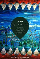 SATOO個展 ちょこっとザウルス (2013/2/8-17)