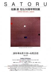 佐藤達 在仏50周年特別展/「SATORU1969-2019」出版記念