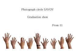 大正大学写真同好会SAVOY 11生卒業展示