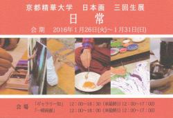 京都精華大学 日本画 三回生展 「日常」
