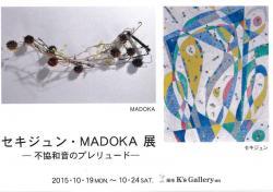 セキジュン・MADOKA展 -不協和音のプレリュード-