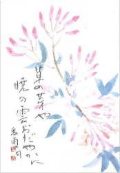小山能利 書と画の小品展(ギャラリーSEL)