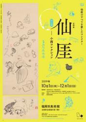 仙厓-小西コレクション
