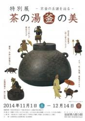 特別展 茶の湯釜の美 -京釜の系譜を辿る-