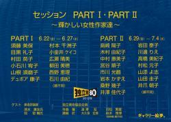 sessionDM2012URA.jpg