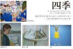 ACT アート大賞展 優秀賞受賞展 「四季」(2013/5/28-6/2 The Artcomplex Center of Tokyo)