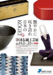 第62回 日本伝統工芸展