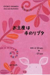 shimizukyouko.png