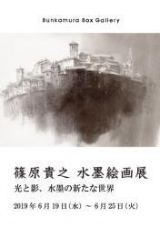 篠原貴之 水墨絵画展