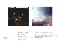 柴田 慶子 写真展 聞き写し、春日