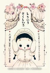 sirosakura_a.jpg