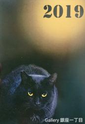 「黒猫展」