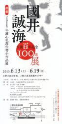 國井誠海生誕百年記念100選展 案内状