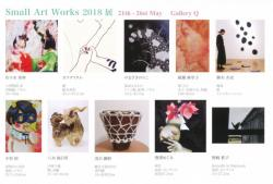 Small Art Works 2018展