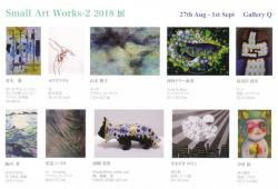 Small Art Works-2 2018展