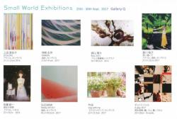 ユニット企画 Small World Exhibitions