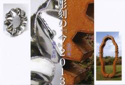 彫刻の『今』2013展 (Galerie SOL)