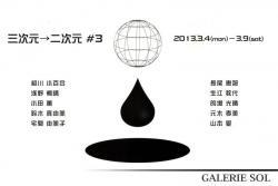 三次元→二次元 #3(GALERIE SOL 2013-3-4-9)