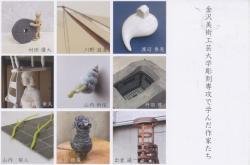 金沢美術工芸大学彫刻専攻で学んだ作家たち