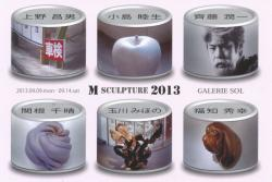 M SCULPTURE 2013 (GARELIE SOL)