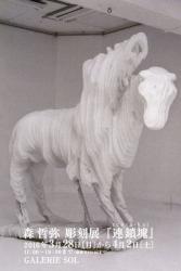 森 哲弥 彫刻展 『連鎖塊 rensa-kai』