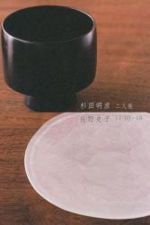 杉田明彦<漆>・長野史子<ガラス> 二人展