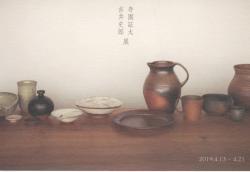 寺園証太・吉井史郎 二人展