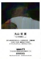 丸山宏展 「人々の影に…」