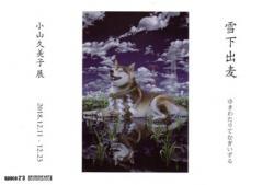 小山久美子展「雪下出麦 ゆきわたりてむぎいずる」