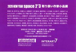 2020 space2*3取扱作家小品展