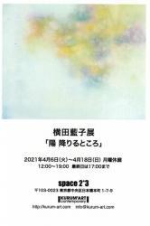 横田藍子展「陽 降りるところ」
