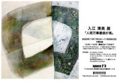 入江清美展「人間万事塞翁が馬」