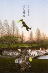小山久美子展「犬之箱庭」
