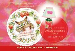 strawberryfields2_a.jpg