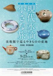 収蔵品展 現代水滴 小さな旅  美術館で巡るやきものの産地