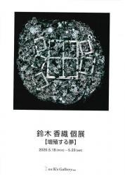 鈴木香織展